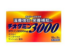 【第2類医薬品】チオタミン3000 10本入り/タウリン3000配合/滋養強壮/日新薬品工業