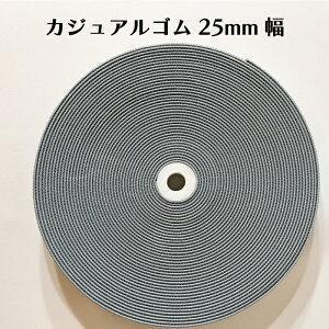 カジュアルゴム(織ゴム)25ミリx30m巻茶〜緑系