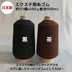 【日本製】エクステ用糸ゴム(T38-45) 色落ちしにくい ほつれにくい エクステンションゴム ヘアアクセ タグ用 タグゴム 包装資材 ギフト資材 ラッピング資材 荷札用 シャーリ