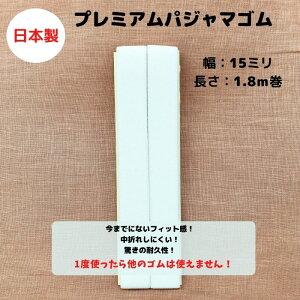 【日本製】【5個までネコポス対応可】プレミアムパジャマゴム15mm幅×1.8m巻オフ白 オフシロ オフ 白 フィット感抜群 耐久性抜群 やみつき 長持ち 快適 肌にやさしい 中折れしにくい 洗濯に強