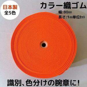 カラー織ゴム80ミリ幅×1m単位カット売り