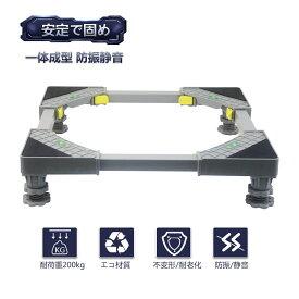 洗濯機 冷蔵庫 置き台 長さ47.5〜62cmx幅42.5〜62cmx高さ8.5〜10.5cm 耐荷重 200kg 大型家電 かさ上げ台 ボタン式ロック 水平器 防振パッド ドラム 昇降可能 伸縮式