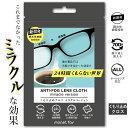 日本メーカー くもりどめ クロス メガネ メガネクリーナー めがね拭き 曇り止め めがね 眼鏡 曇らない クリーナー 拭…