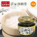 【お米と同梱で送料無料】ジャコのり〜頼むからごはんください〜(80g)【ちょい足し】