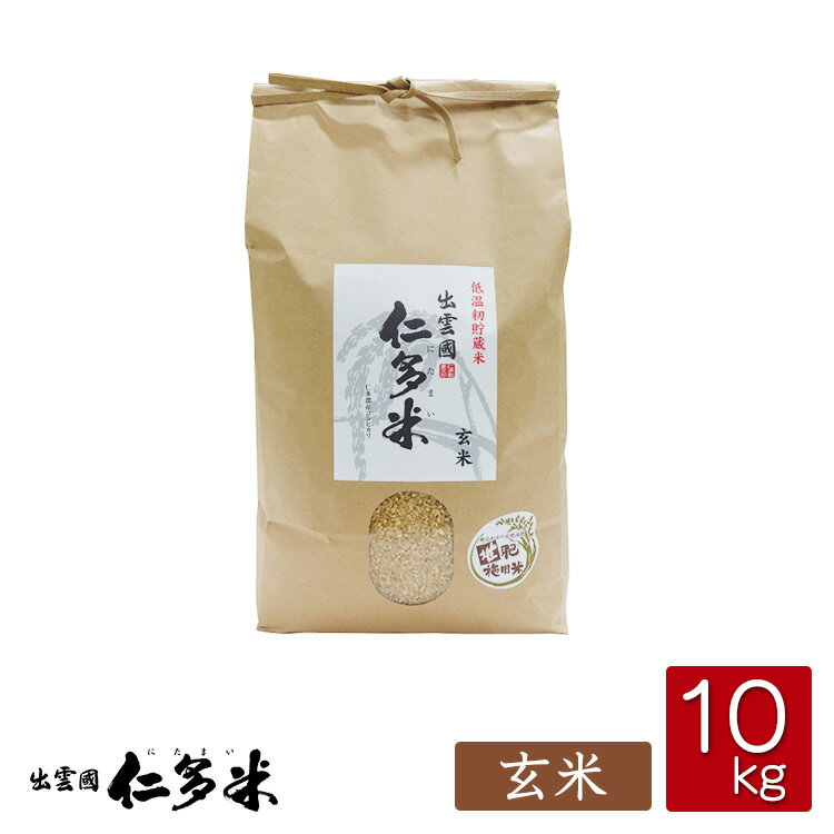 【送料込】【西日本】島根県仁多郡産コシヒカリ「出雲國仁多米」【玄米10kg】