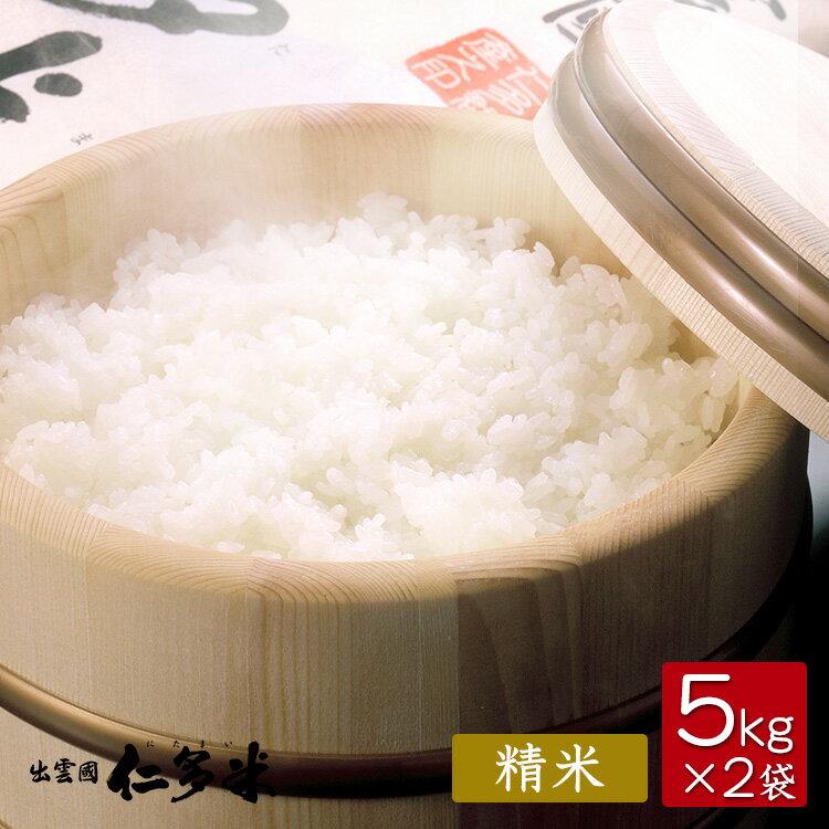 【送料込】【西日本】島根県仁多郡産コシヒカリ「出雲國仁多米」【5kg×2袋】
