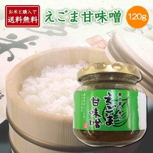 【お米と同梱で送料無料】えごま甘味噌 120g【ちょい足し】