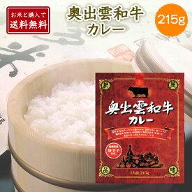 【お米と同梱で送料無料】奥出雲和牛カレー 215g【ちょい足し】