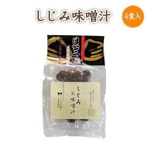 【お米と同梱で送料無料】しじみ味噌汁(4食分)【ご飯のお供・ちょい足し】【おひとり様10個まで】