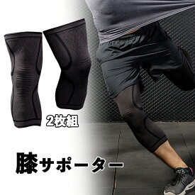 膝サポーター スポーツ 2枚組 しっかり 膝 サポーター 大きいサイズ 保護 登山 ゴルフ バスケ バレーボール ランニング マラソン 関節痛 膝の痛み 滑り止め 通気性 伸縮性 ひざ さぽーたー