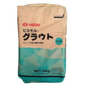 豊運 ビルモル グラウト 25kg/袋 無収縮モルタル