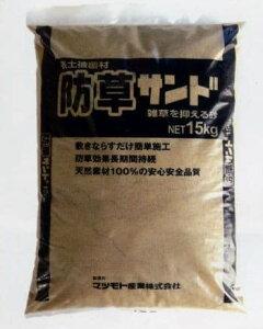 防草サンド 敷くだけ簡単! 雑草対策 15kg/袋 マツモト産業