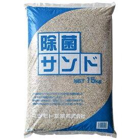 除菌サンド 15kg マツモト産業