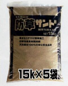 防草サンド 15kg×5袋セット マツモト産業