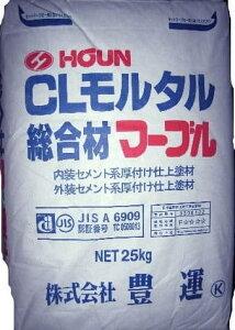 豊運 総合材マーブル 25kg /袋 補修材