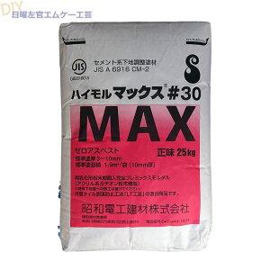 昭和電工 ハイモルマックス#30 25kg/袋