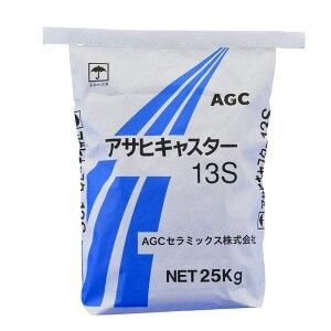 アサヒキャスター CA-13S 25kg/袋 AGCセラミックス株式会社