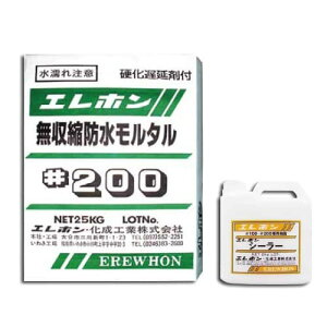 エレホン#200 25kg+シーラー2kg エレホン化成工業