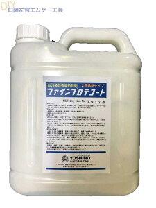 吉野石膏 ファインプロテコート 2kg/ポリ缶