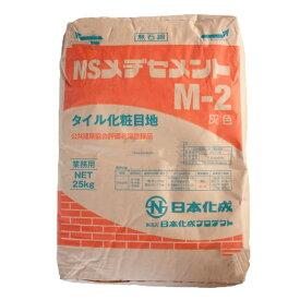 日本化成 NSメヂセメント M-2(灰) 25kg/袋