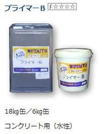 ウォータイト ガスファルトプライマーB 6kg/缶