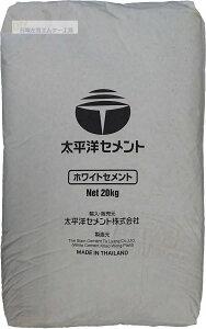 ホワイトセメント・白セメント 20kg/袋 太平洋セメント株式会社