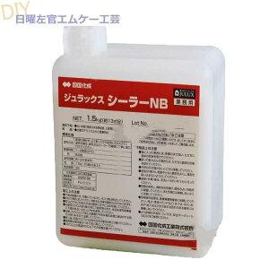 ジュラックス シーラーNB 1.5kg/ポリ瓶 四国化成工業