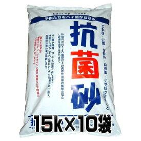 抗菌砂 砂場の砂 砂場に 15kg×10袋 マツモト産業