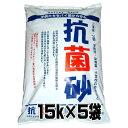 抗菌砂 砂場の砂 15kg×5袋 マツモト産業