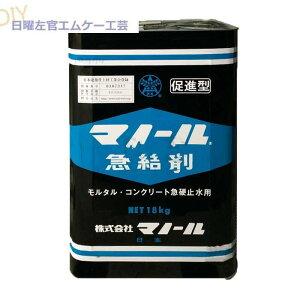 マノール急結剤(促進型) 18kg/缶