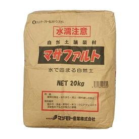マサファルト 固まる土 雑草対策 自然土舗装材  20kg/袋 マツモト産業