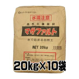 マサファルト 固まる土 雑草対策 自然土舗装材 10袋お得セット 20kg x 10袋