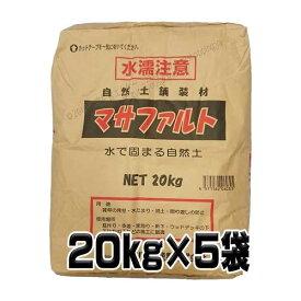 マサファルト 固まる土 雑草対策 自然土舗装材 5袋お得セット 20kg x 5袋 マツモト産業