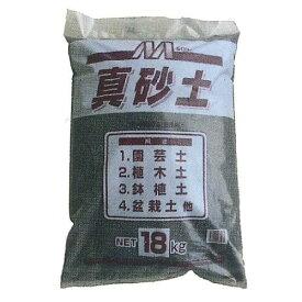 真砂土(18kg/ポリ袋)10袋セット マツモト産業