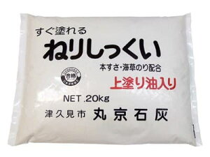 丸京石灰 上塗用ねりしっくい 20kg袋/箱