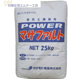 Powerマサファルト 固まる土 自然土舗装材 25kg/袋 マツモト産業