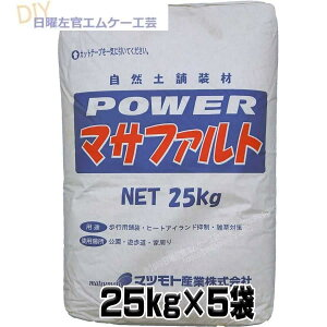 Powerマサファルト 自然土舗装材 5袋お得セット 25kg x 5袋 マツモト産業 パワー マサファルト