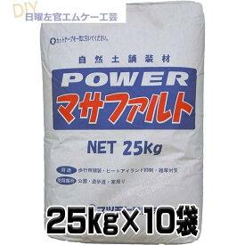 Powerマサファルト 自然土舗装材 10袋お得セット 25kg x 10袋 マツモト産業 パワー マサファルト