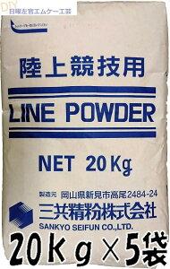 三共精粉 ラインパウダー(白線) 20kg×5袋