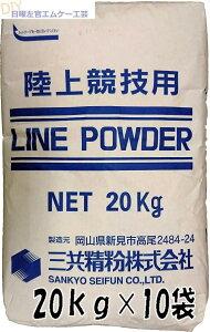 三共精粉 ラインパウダー(白線) 20kg×10袋