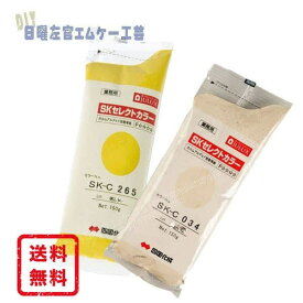 SKセレクトカラー75色 四国化成工業