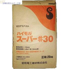 昭和電工 ハイモルスーパー#30 25kg/袋