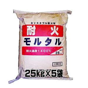各種窯業炉/ピザ釜/暖炉/バーベキューコンロ/焼却炉用 耐火モルタル 25kg×5袋 マツモト産業