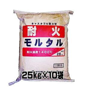 各種窯業炉/ピザ釜/暖炉/バーベキューコンロ/焼却炉用 耐火モルタル 25kg×10袋 マツモト産業