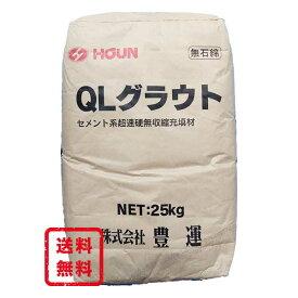豊運 QLグラウト 25kg/袋 水で練って流すだけの高品質・セメント系速硬無収縮充填材