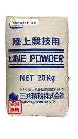 三共精粉 ラインパウダー(白線) 20kg/袋