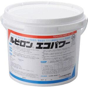 ルビロン エコパワー3kg/缶 床タイル・床シート用/垂直面用(一般形) トーヨーポリマー株式会社