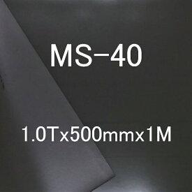 ロジャースイノアック(INOAC)社製 ポロン(PORON) MS-40 1.0Tx500mmx1M巻