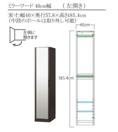 壁面を収納スペースにできるワードローブ(アーデル40M-LDBR)ニトリ【配送員設置】【5年保証】