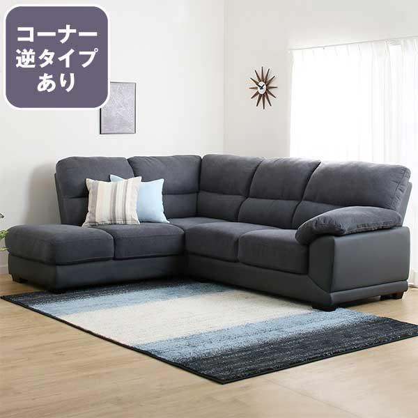 コーナーソファ(ウォール2 LC GY) ニトリ 【配送員設置】 【5年保証】